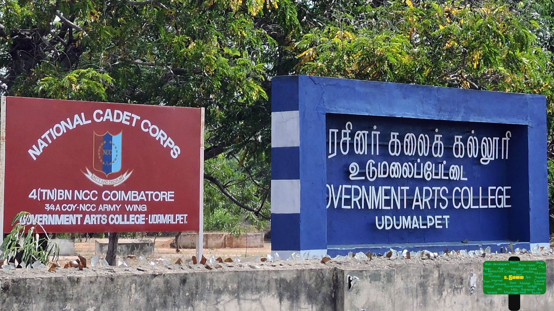 Udumalpet Arts College 1