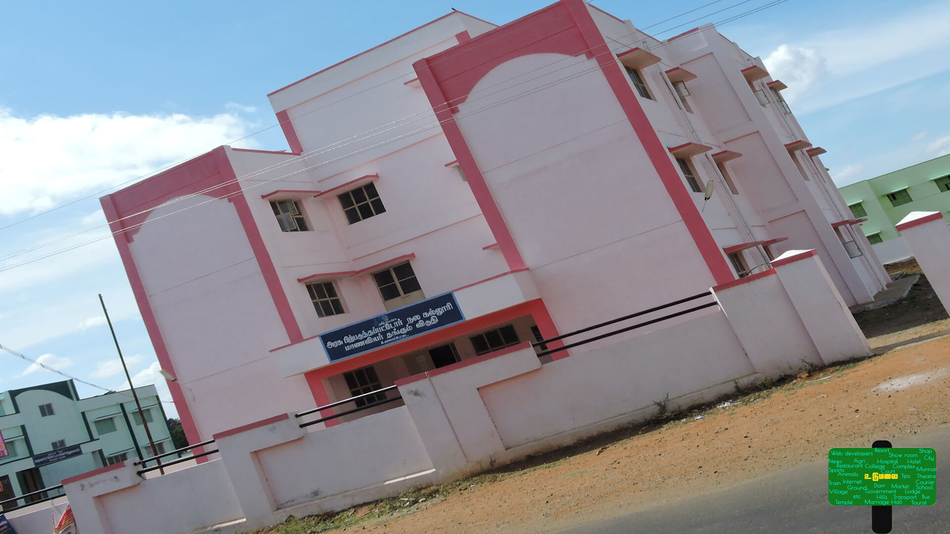 Udumalpet Arts College